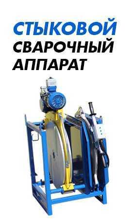 Стыковой сварочный аппарат ПЭ труб