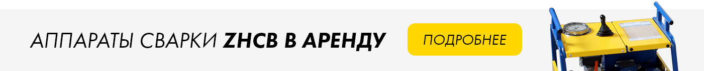 Аренда сварочного аппарата ПЭ труб