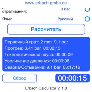 Калькулятор сварщика ERBACH